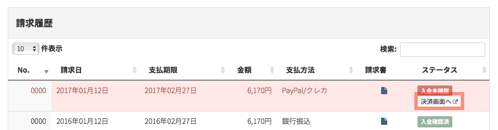 PayPal/クレジットカード決済の手順1