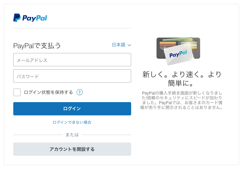 PayPal決済手順2
