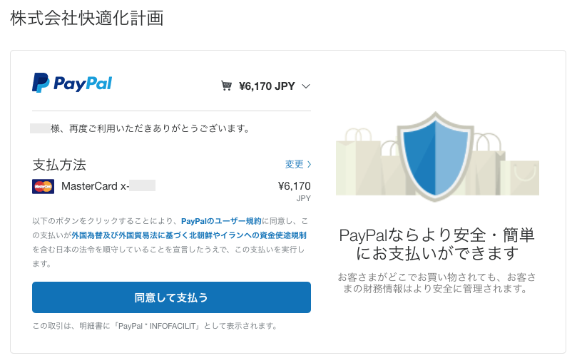 PayPal決済手順3