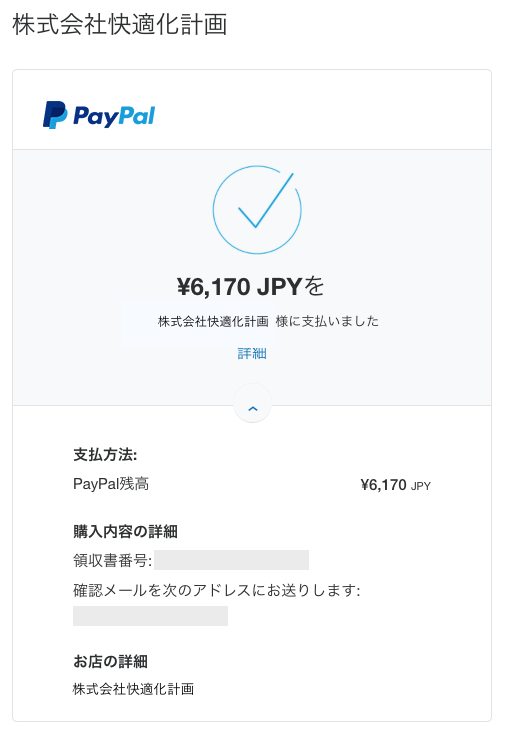 PayPal決済手順4
