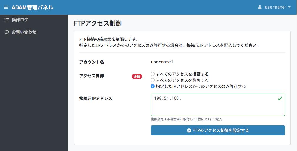 FTPアクセス制御