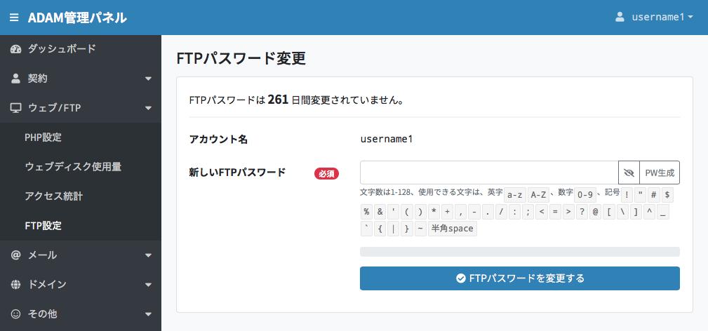 FTPパスワード変更