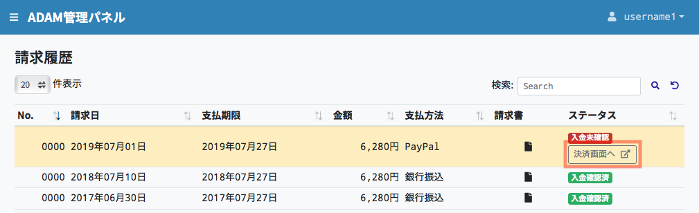 PayPal決済手順1