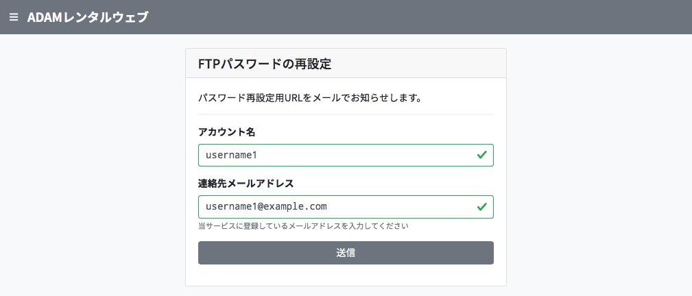 FTPパスワードの再設定01