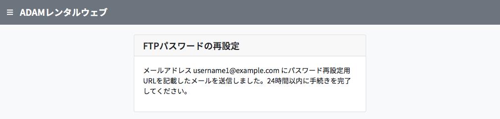 FTPパスワードの再設定02