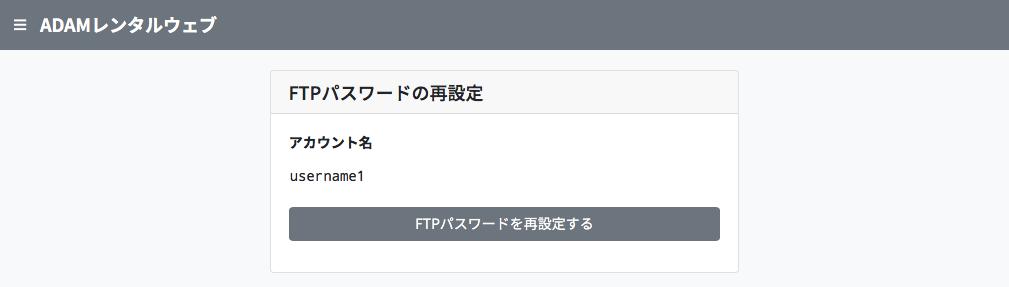 FTPパスワードの再設定03