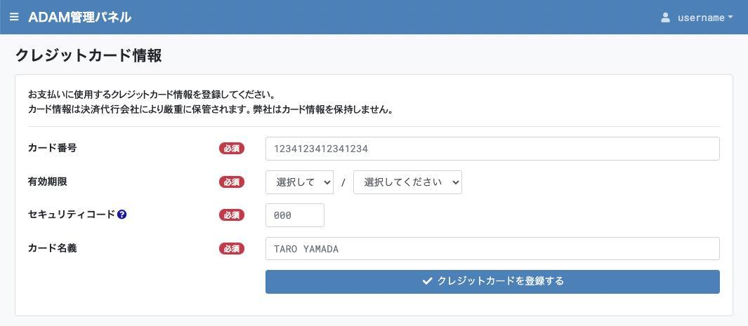 自動更新設定 クレジットカード情報の登録