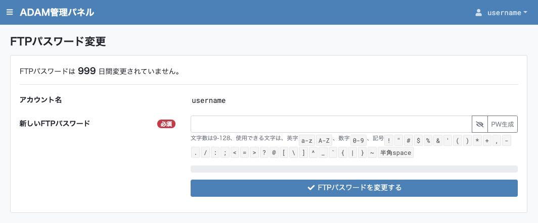 FTPパスワードの変更
